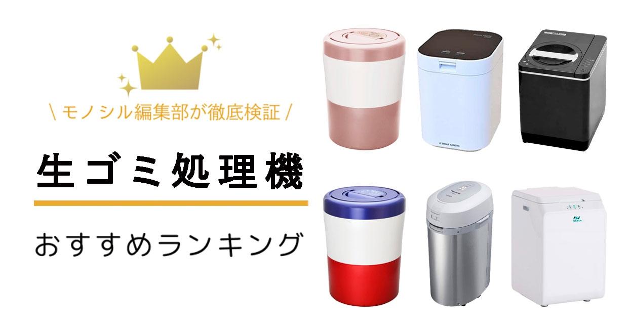 生ゴミ処理機おすすめ人気ランキング13選!乾燥式やバイオ式、ハイブリット式など口コミで比較!