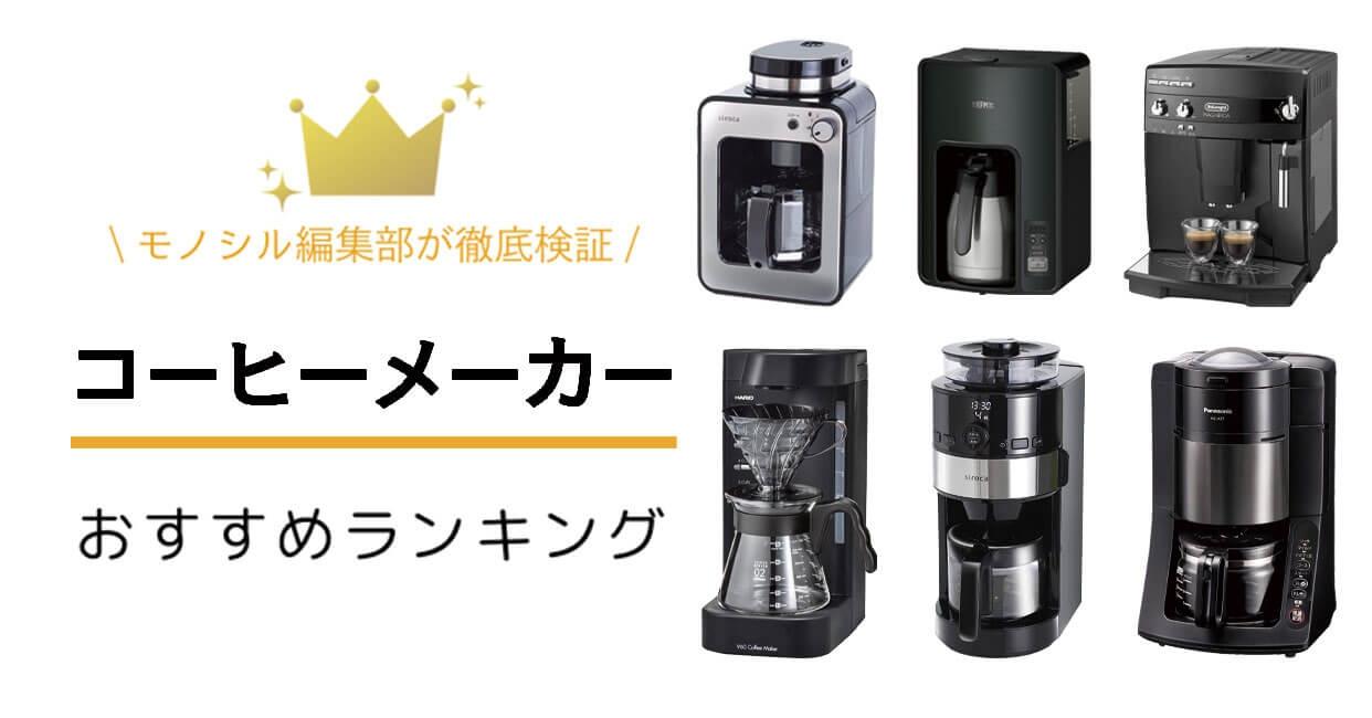 コーヒーメーカーおすすめ人気ランキング30選!おしゃれ&全自動で掃除も簡単!