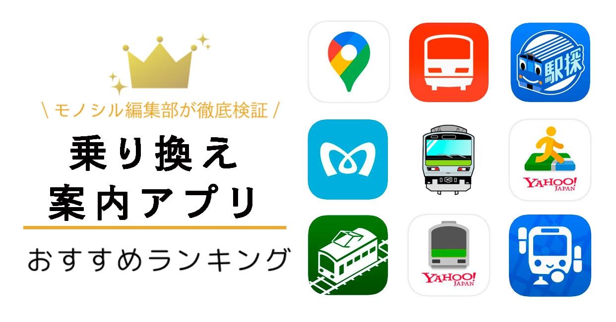 乗り換え案内アプリおすすめ人気ランキング16選!無料で使える?Android対応?口コミで比較!