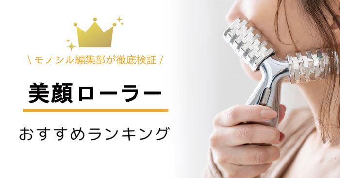 美顔ローラーおすすめランキング29選!評判・口コミの人気商品でたるみケア!