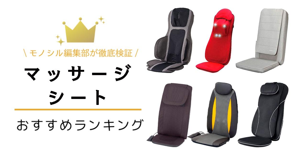 マッサージシートおすすめ人気ランキング11選!椅子に取り付けられるタイプや寝転んで使用できるタイプも