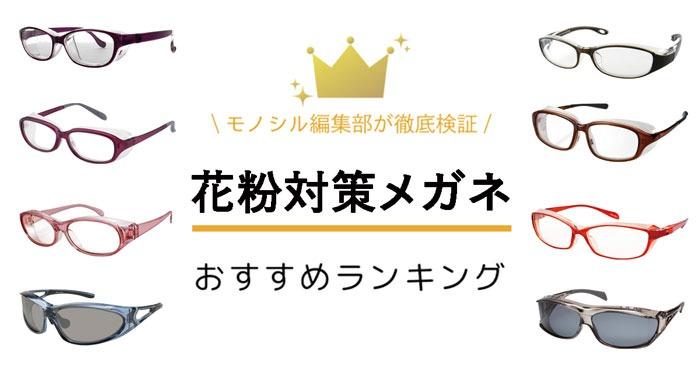 花粉対策メガネおすすめ人気ランキング11選!おしゃれメガネやキッズ用も紹介!