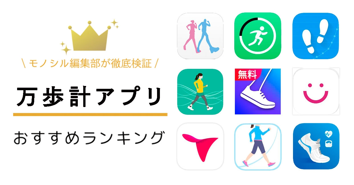 万歩計アプリおすすめ人気ランキング23選!ご褒美付きやゲームもできるアプリもご紹介!