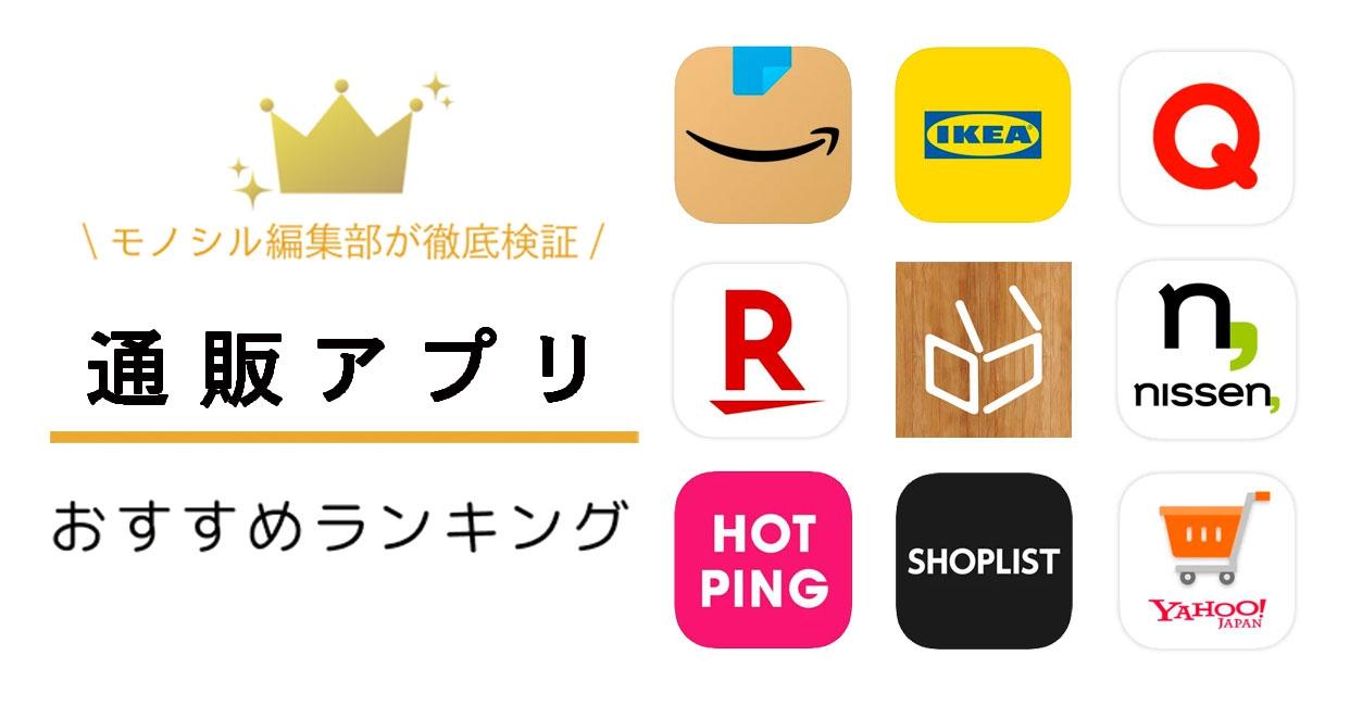 通販アプリおすすめ人気ランキング23選!韓国ファッション、食品などご紹介!!