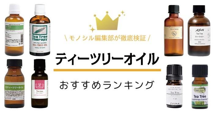 ティーツリーオイルおすすめ人気ランキング6選【ニキビ・アトピー肌に効果的】