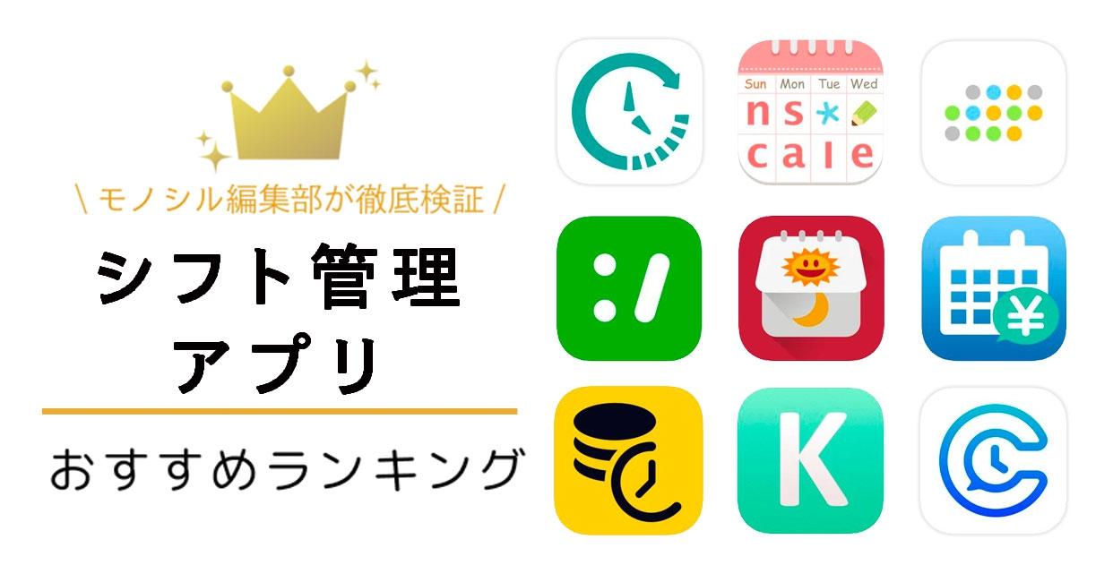 シフト管理アプリおすすめ人気ランキング13選!複数人で共有できるアプリもご紹介!