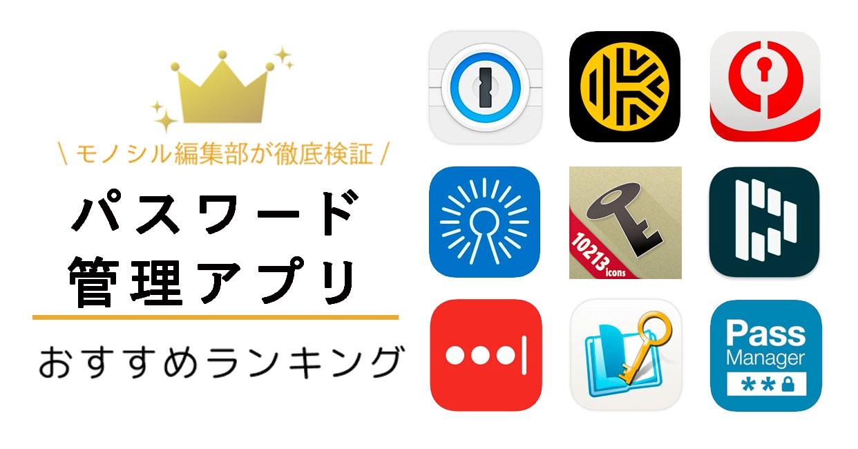 パスワード管理アプリおすすめ人気ランキング14選!無料や買い切り、安全性の高いアプリもご紹介