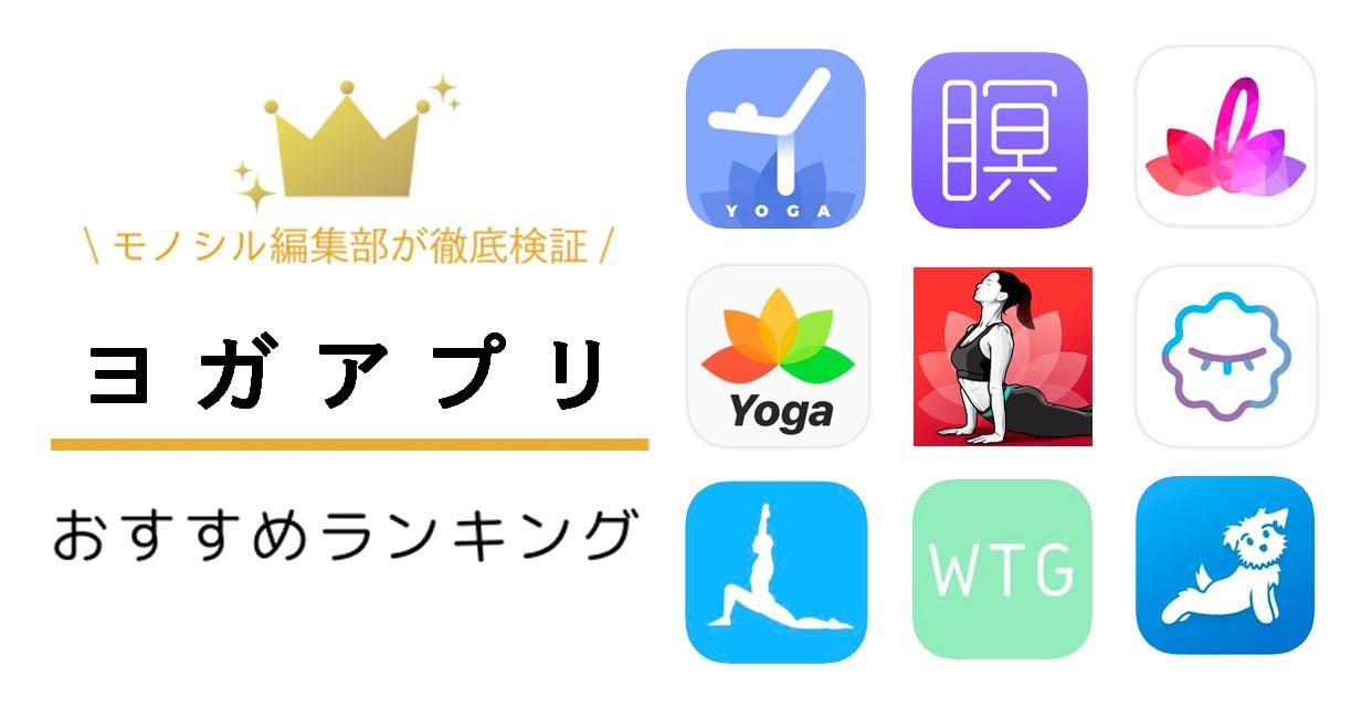 ヨガアプリおすすめ人気ランキング17選!完全無料で使えるアプリは?初心者向けは?口コミで比較!