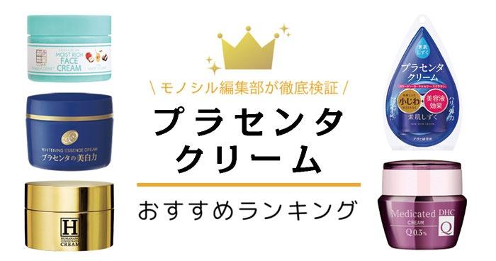 プラセンタクリームおすすめ人気ランキング11選!効果・選び方も紹介!