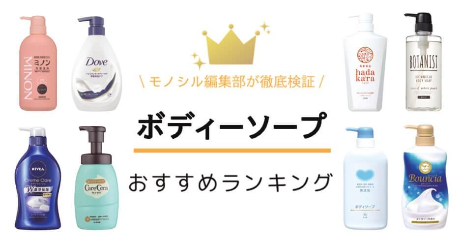ボディーソープおすすめランキング44選!乾燥肌を保湿できる人気商品を紹介!