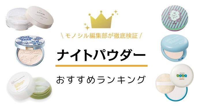 ナイトパウダーおすすめ人気ランキング11選【高カバー力・ニキビ予防】