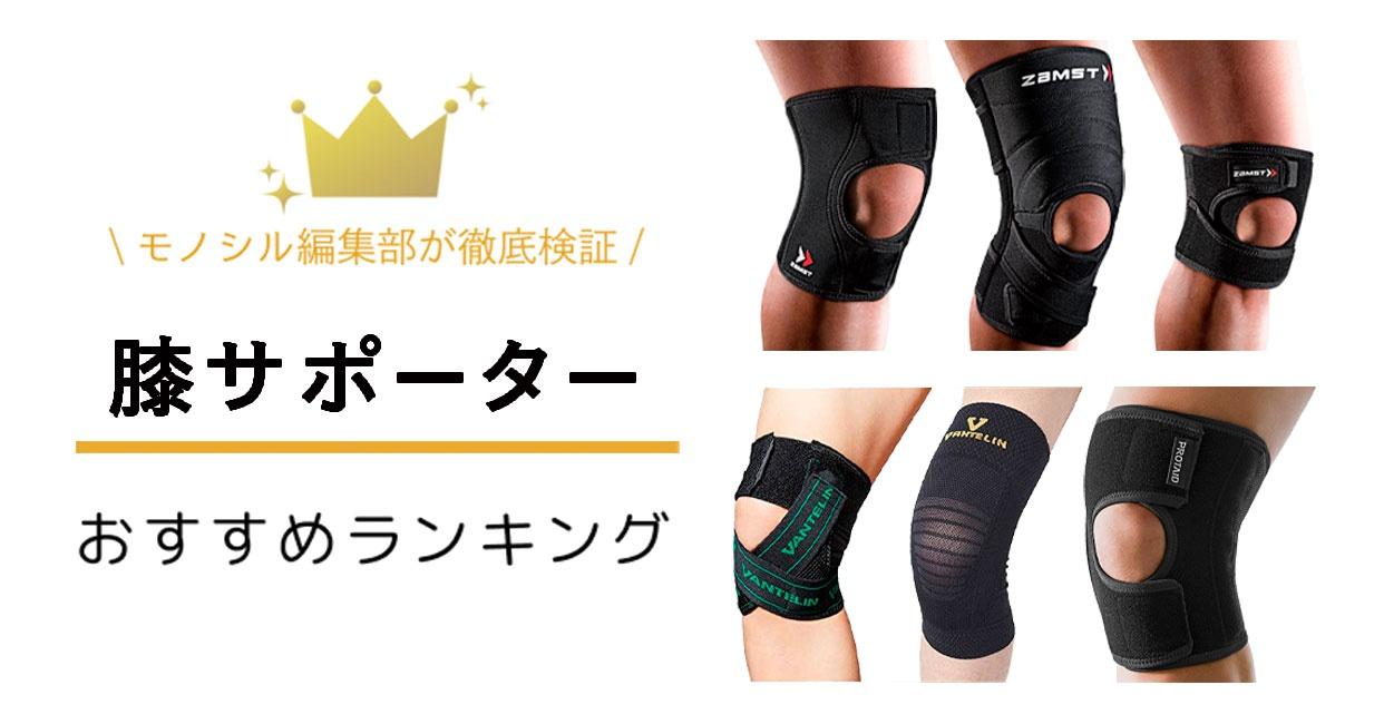 膝サポーターおすすめ人気ランキング21選!スポーツ時の保護や膝の痛み緩和などに効果的!