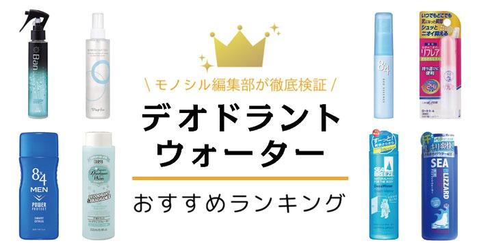 デオドラントウォーター最強おすすめランキング11選!【口コミ人気の商品も!】