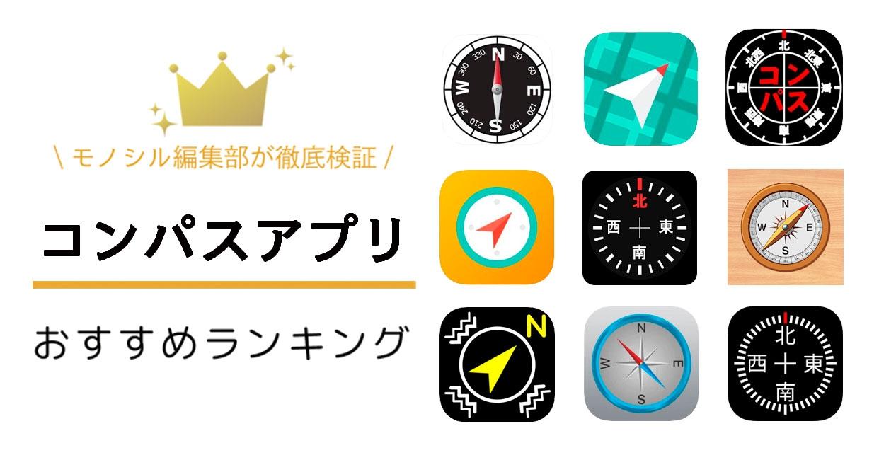 コンパスアプリおすすめ人気ランキング13選!精度が高いのは?無料?口コミで比較!