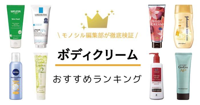 ボディクリームおすすめ人気ランキング31選【メンズ向け・いい香り・高保湿商品も】