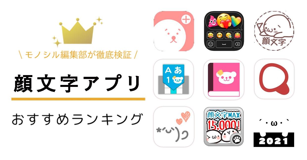 顔文字アプリおすすめ人気ランキング16選!iPhone対応、Android向けアプリもご紹介
