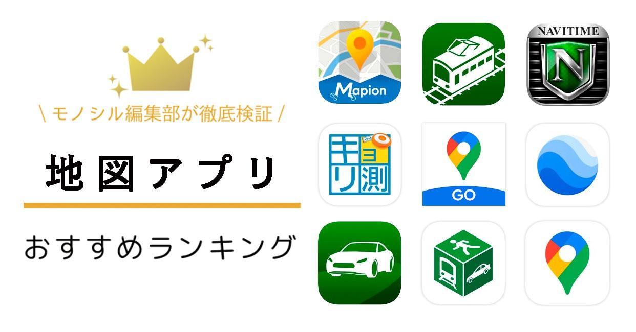 地図アプリおすすめ人気ランキング12選!徒歩ルートもわかりやすいアプリもご紹介!