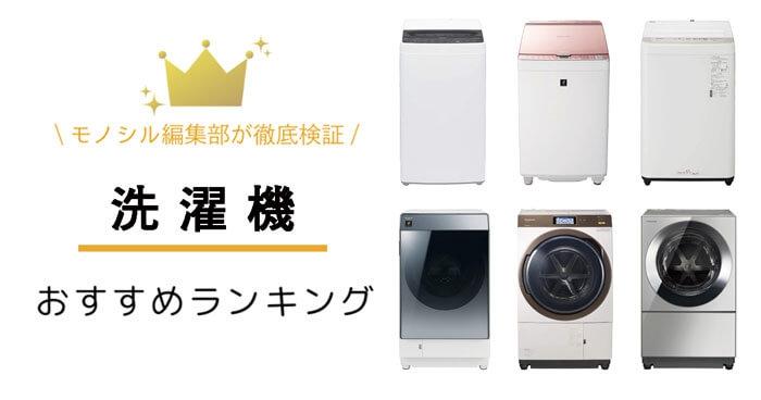洗濯機おすすめ人気ランキング25選!全自動・ドラム式・二槽式を徹底検証!