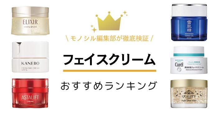 フェイスクリームおすすめ人気ランキング36選!プチプラ・エイジングケア用も紹介
