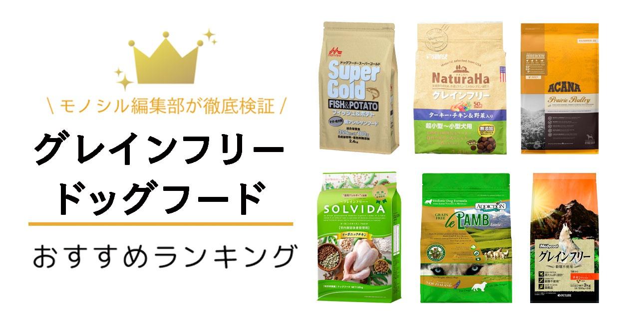 グレインフリードッグフードおすすめ人気ランキング10選!穀物不使用のアレルギー対策商品をご紹介