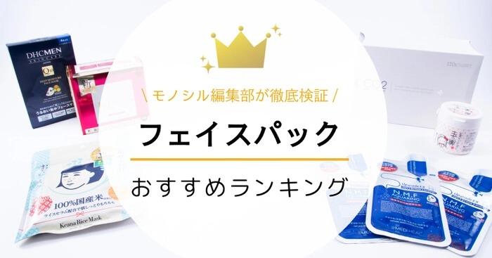 【毛穴レスな肌に】フェイスパックおすすめランキング32選!マスク・シートパックを徹底比較!