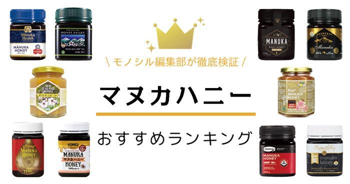 マヌカハニーおすすめ人気ランキング22選!味や栄養価の高さを徹底比較・検証