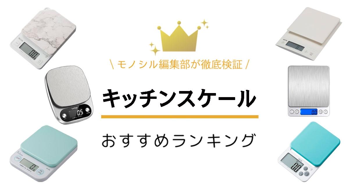 キッチンスケールおすすめ人気ランキング18選!ニトリやタニタの商品もご紹介!