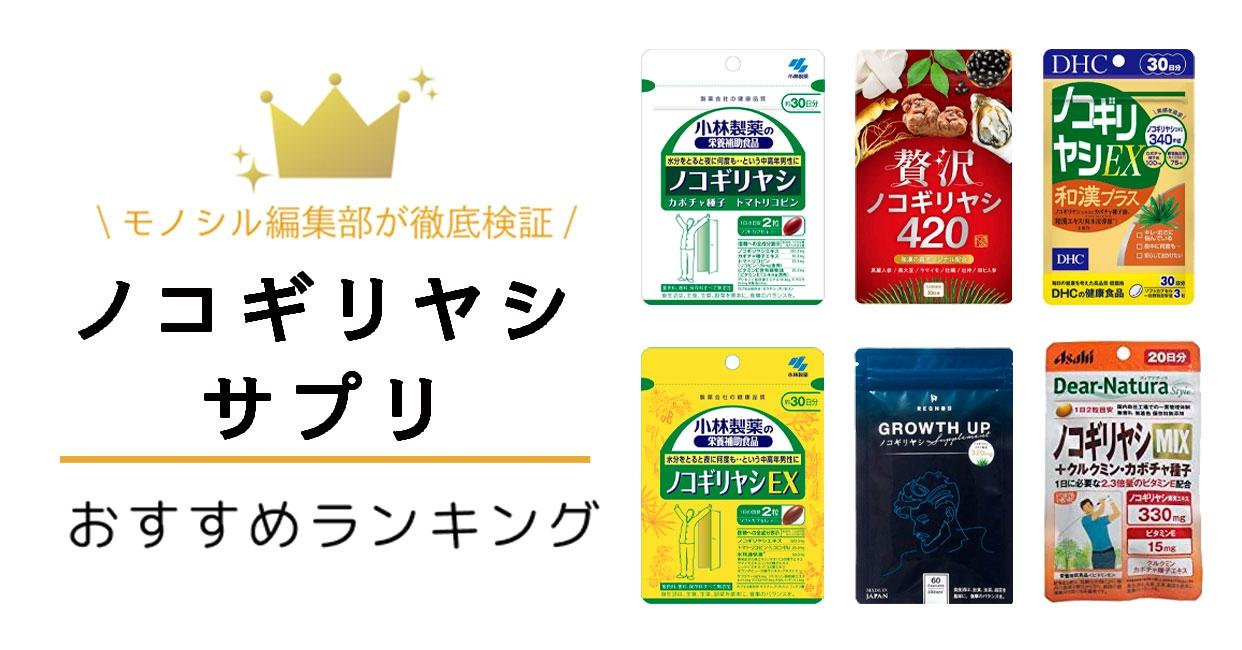 ノコギリヤシサプリおすすめ人気ランキング10選!薄毛予防などに効果が期待できる!