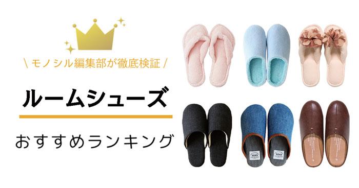 ルームシューズおすすめランキング30選!冬用、夏用のおしゃれアイテムを紹介!