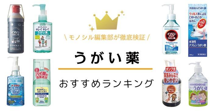 うがい薬おすすめ人気ランキング17選【歯周病・口臭・風邪予防に効果的!】