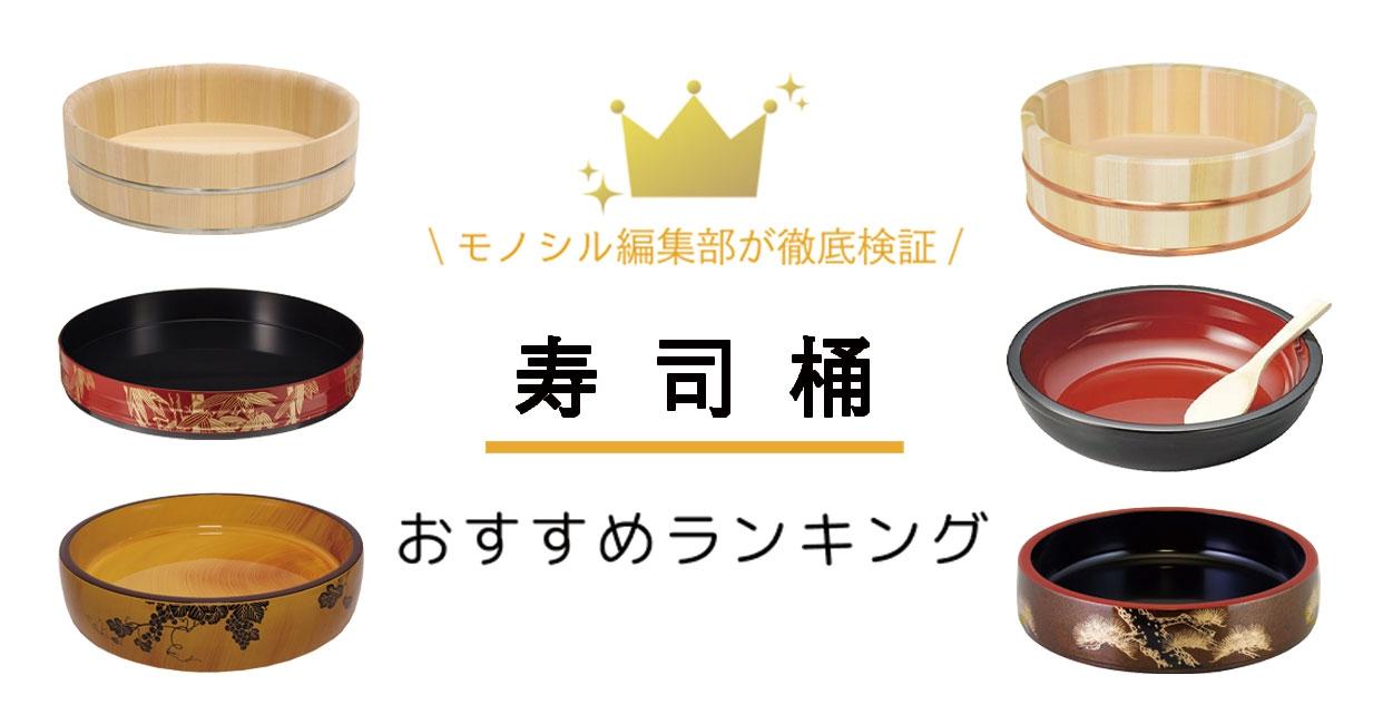 寿司桶おすすめ人気ランキング30選!さわらや漆器などおしゃれなものに注目!