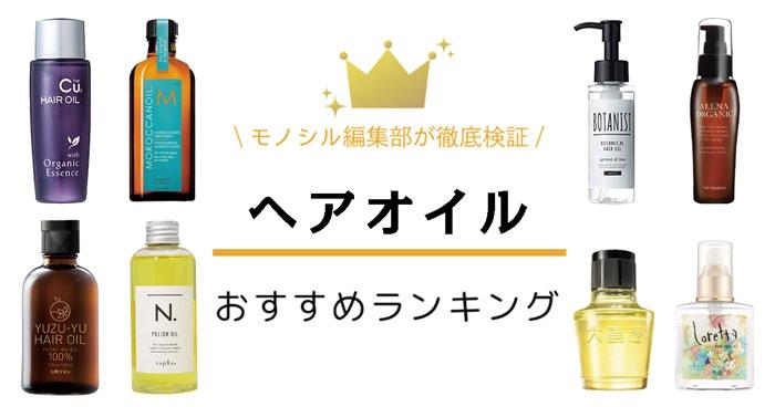 ヘアオイルおすすめ人気ランキング22選【プチプラ・髪質別やメンズ向けも!】