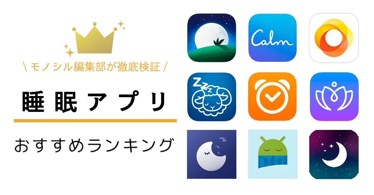 睡眠アプリおすすめ人気ランキング12選!無料で使えるアプリやAndroid対応も