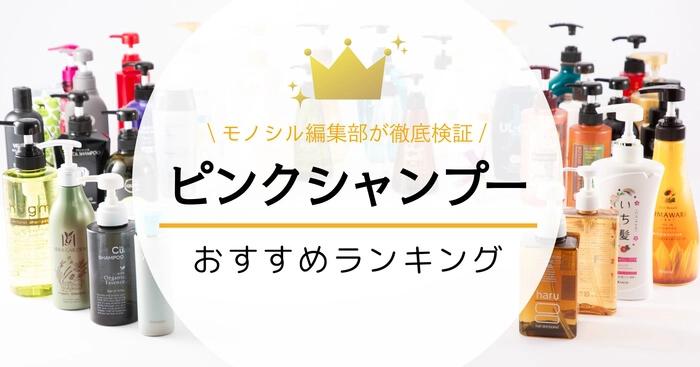 ピンクシャンプーのおすすめ人気ランキング7選!美容院専売・市販商品を紹介!