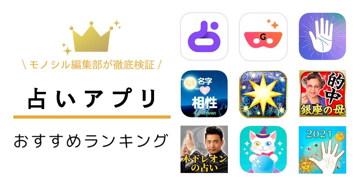 占いアプリおすすめ人気ランキング13選!よく当たると話題のアプリを口コミで比較!