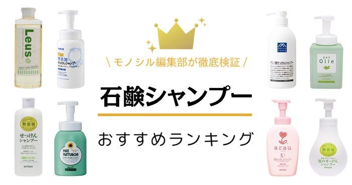石鹸シャンプーおすすめ人気ランキング12選【ベタベタに効果的・赤ちゃん用も】