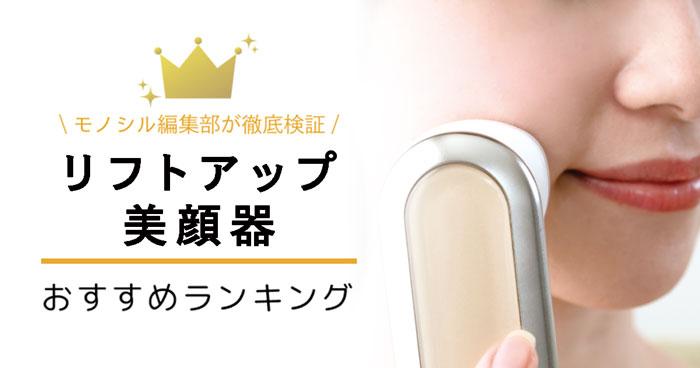 リフトアップ美顔器おすすめ人気ランキング29選!
