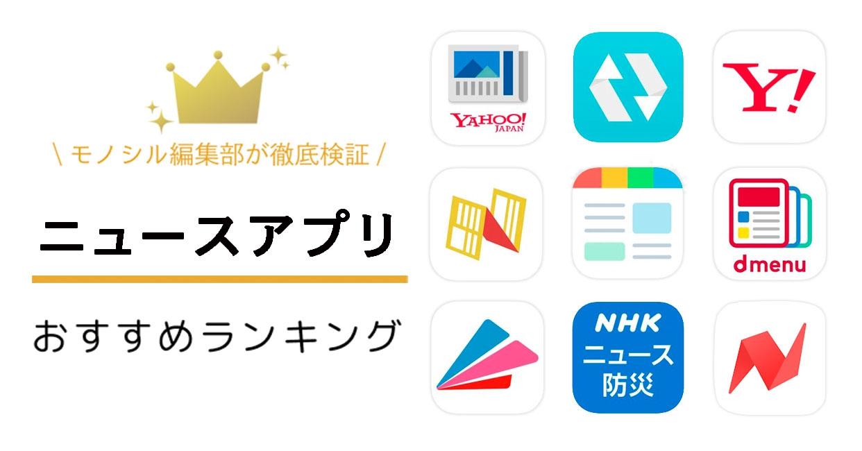 ニュースアプリおすすめ人気ランキング15選!無料で読める?広告なし?口コミで徹底比較!