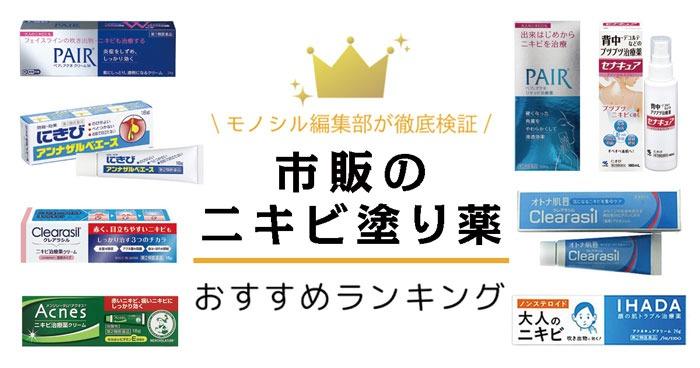 市販ニキビ塗り薬おすすめ人気ランキング10選【大人ニキビや赤みに効く】