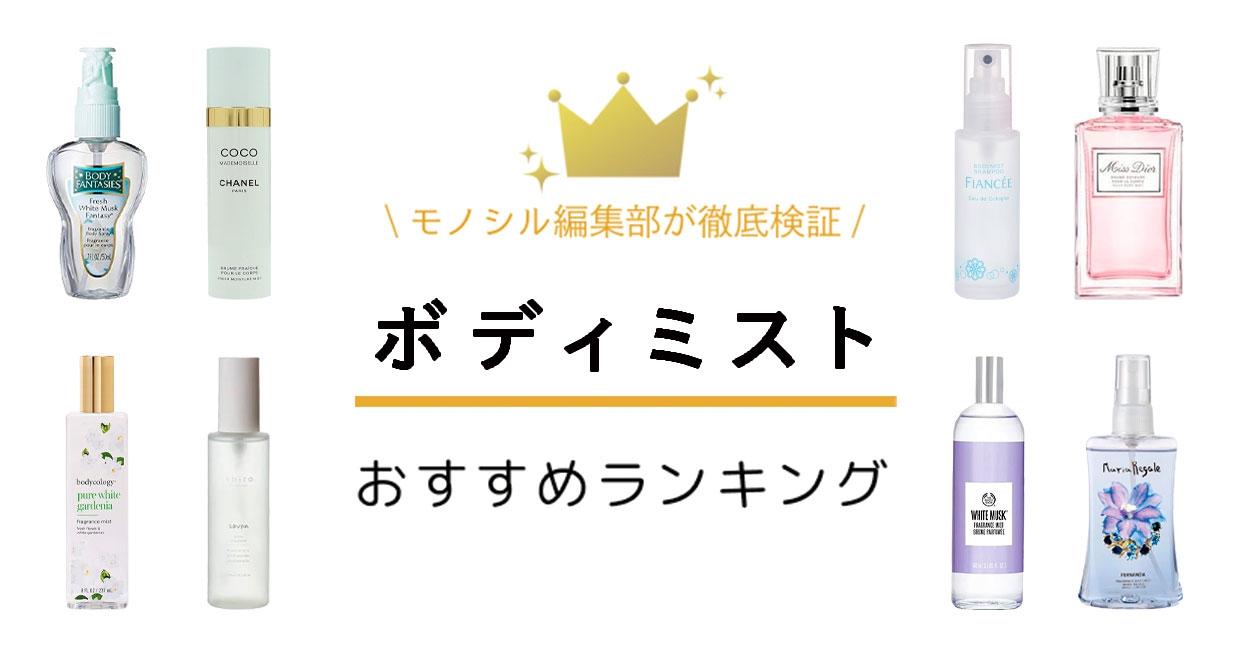 ボディミストおすすめ人気ランキング33選!プチプラもメンズ向けもご紹介!!