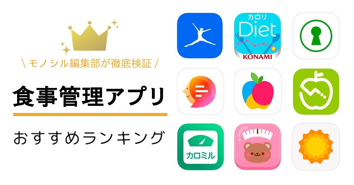 食事管理アプリおすすめ人気ランキング11選!筋トレ中や妊婦さんなどの食事記録に最適!