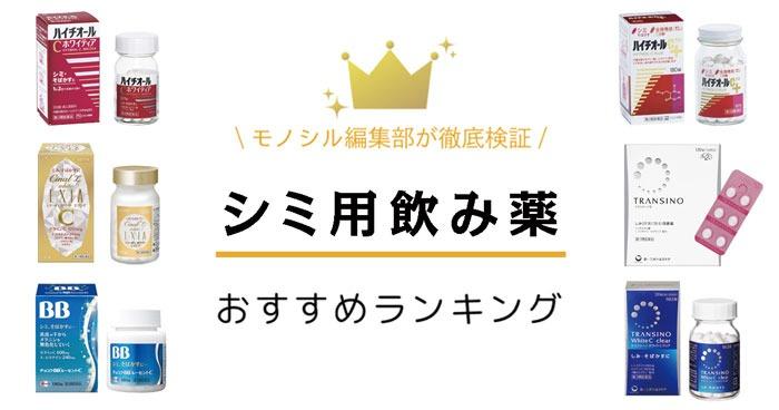 シミ用飲み薬おすすめ人気ランキング6選!【シミ消し・シミ取りできるのはどれ?】