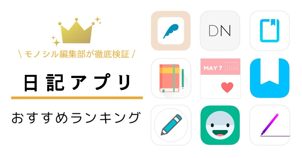 日記アプリおすすめ人気ランキング12選!無料で使えるものやかわいい着せ替えも
