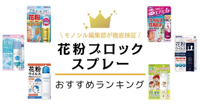 花粉ブロックスプレーおすすめランキング8選【効果が高いと口コミで人気!】