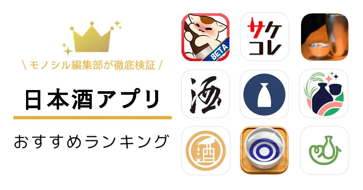 日本酒アプリおすすめ人気ランキング16選!サケコレ、さけのわなどもご紹介!
