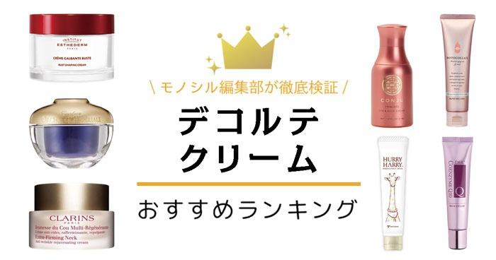 デコルテクリームおすすめ人気ランキング10選!ニキビ・ぶつぶつケアに!