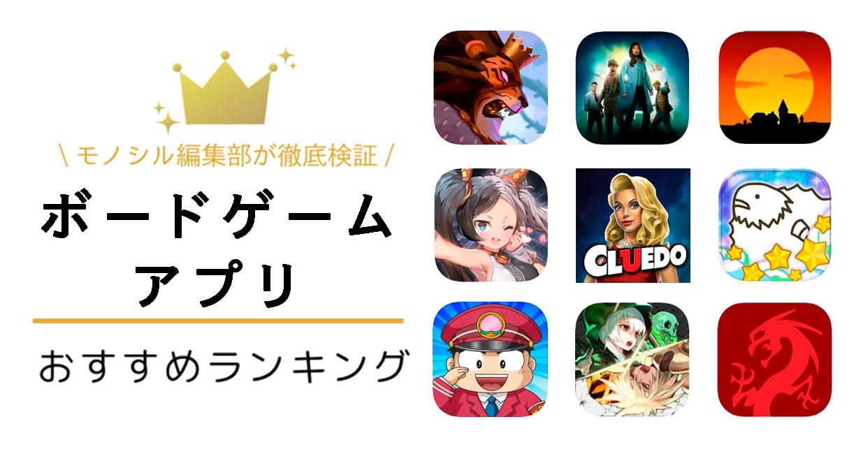 ボードゲームアプリおすすめ人気ランキング24選!家族で、カップルで、オンラインでも遊べる!