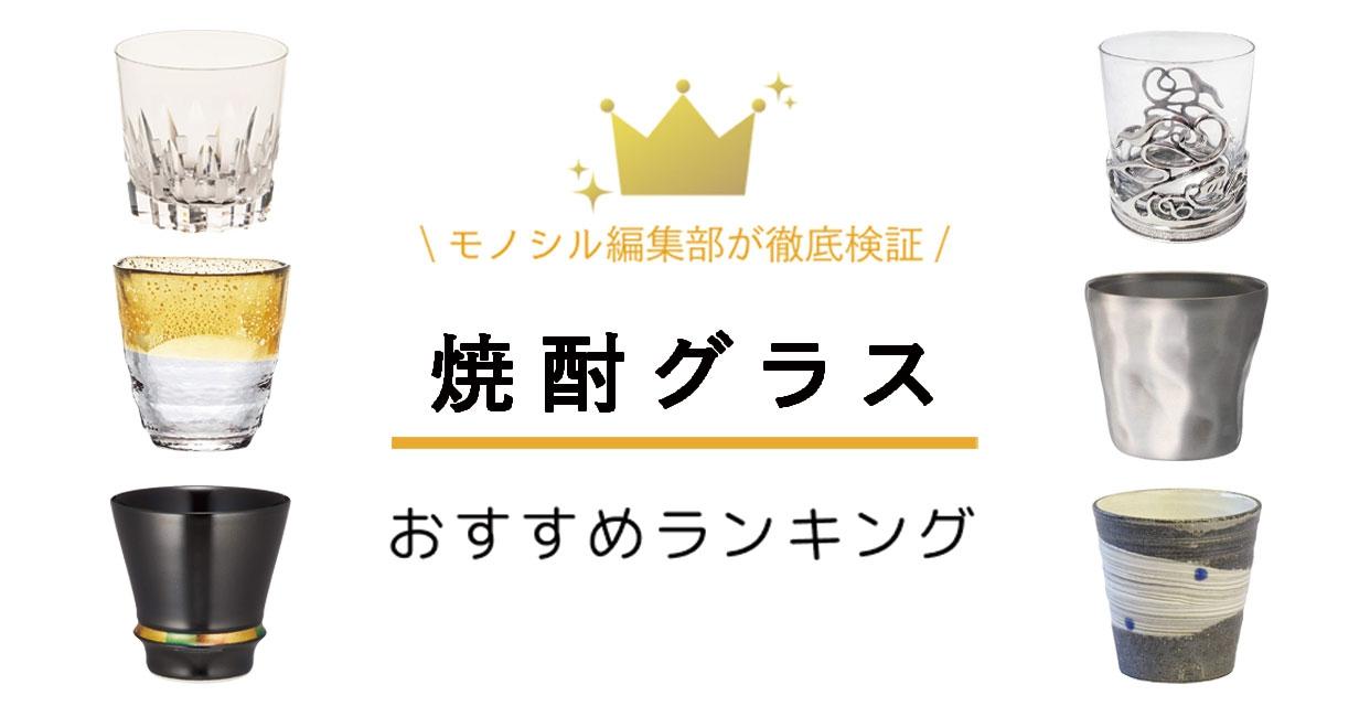 焼酎グラスおすすめ人気ランキング30選!プレゼント向きのペアグラスもご紹介!