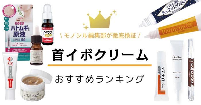 首イボクリームおすすめ人気ランキング12選!首や顔のポツポツに効果的!