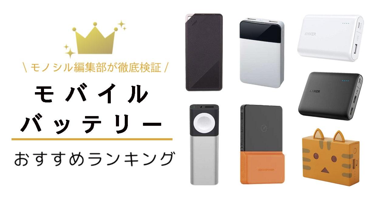モバイルバッテリーおすすめ人気ランキング30選!anker製や大容量のものも